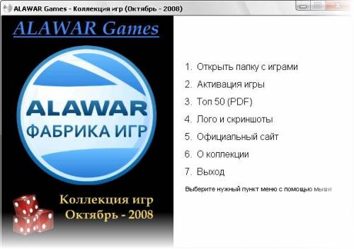 Кряк для игр Новых Игр Алавар Alawar. . Скачать.